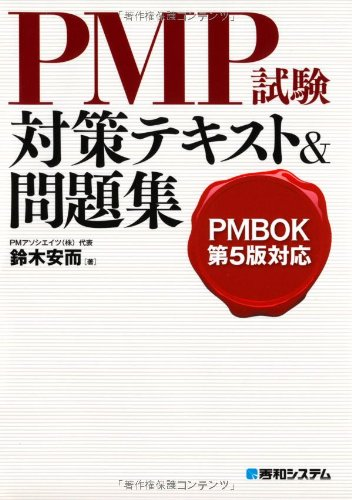 PMBOK第5版対応 PMP試験対策テキスト&問題集