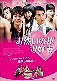 お熱いのがお好き [DVD]
