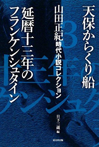 延暦十三年のフランケンシュタイン 天保からくり船 (山田正紀 時代小説コレクション3)