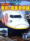 たのしいな!東京の電車・新幹線 (のりもの写真えほん 9)