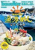 神奈川・伊豆の漁港めし (ウォーカームック)
