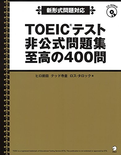 TOEIC(R)テスト 非公式問題集 至高の400問