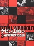 TOTAL WORKOUT ケビン山崎の3週間肉体改造論[DVD]