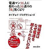 Amazon.co.jp: 電通マン36人に教わった36通りの「鬼」気くばり (講談社+α文庫) eBook: ホイチョイ・プロダクションズ: Kindleストア