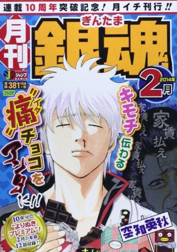 月刊銀魂 2014年2月 (SHUEISHA JUMP REMIX)
