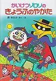 かいけつゾロリのきょうふのやかた (2) (かいけつゾロリシリーズ  ポプラ社の新・小さな童話)