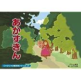 じゃぶじゃぶ紙芝居 あかずきん (じゃぶじゃぶ紙芝居シリーズ 17)