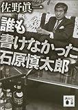 誰も書けなかった石原慎太郎 講談社文庫