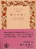 神々は渇く (1977年) (岩波文庫)