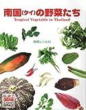 南国(タイ)の野菜たち