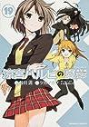 涼宮ハルヒの憂鬱 第19巻 2013年06月22日発売