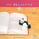 改訂版 羊毛フェルトでつくる癒しパンダ (レディブティックシリーズno.3631)