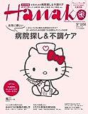Hanako (ハナコ) 2014年 1/23号 [雑誌]