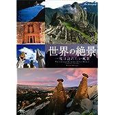 NHK-DVD 世界の絶景 一度は訪れたい風景