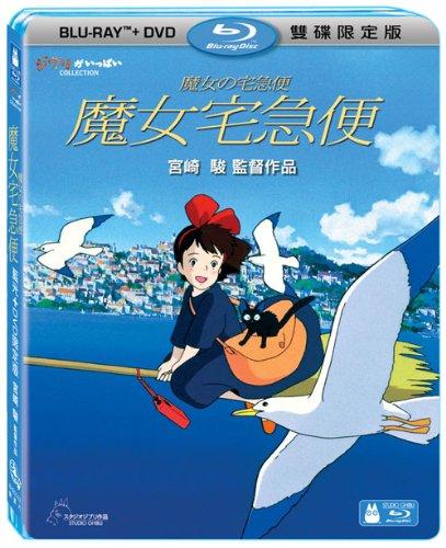 魔女の宅急便 [Blu-ray] Kiki'S Delivery Service (台湾輸入版) 音声:日本語・中国語 / 字幕:日本語・中国語・英語