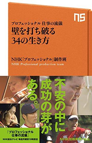 プロフェッショナル 仕事の流儀 壁を打ち破る34の生き方 (NHK出版新書 466)