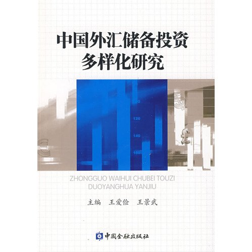 diversify China s foreign exchange reserves of PDF
