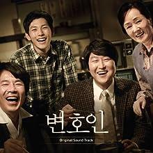 弁護人 (The Attorney) OST (韓国盤)