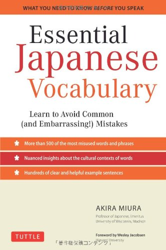 Essential Japanese Vocabulary: Learn to Avoid Common (And Embarrassing!) Mistakes