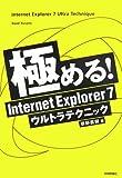 極める! Internet Explorer 7ウルトラテクニック