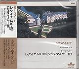 モーツァルト/レクイエムK626(ジェスマイヤー版) ANC63