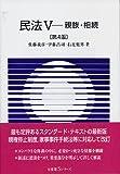 民法 5 --親族・相続 第4版 (有斐閣Sシリーズ)