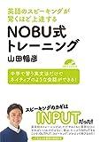 英語のスピーキングが驚くほど上達する NOBU式トレーニングMP3