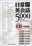 日常英会話5000別売CD
