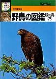 検索入門 野鳥の図鑑 (陸の鳥 2)