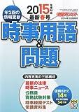 新聞ダイジェスト増刊 時事用語&問題 2014年 03月号 [雑誌]