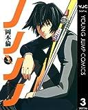 ノノノノ 3 (ヤングジャンプコミックスDIGITAL)