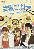 終電ごはん ~お腹いっぱい完全版~ [DVD]