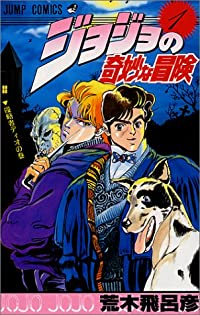 ジョジョの奇妙な冒険 1 (ジャンプ・コミックス)