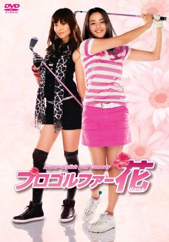 プロゴルファー花 DVD-BOX