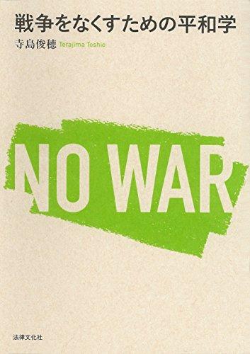 戦争をなくすための平和学