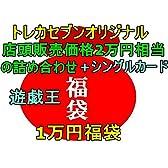 期間限定!必ず「デュエリストセット Ver.ライトロード・ジャッジメント」が1個入ってます/遊戯王 1万円福袋 店頭販売価格2万円相当の詰め合わせ + シングルカード / トレカセブンオリジナル