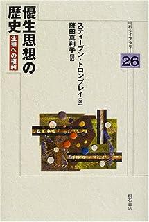 優生思想の歴史 (明石ライブラリー)