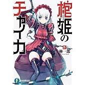 棺姫のチャイカIV (富士見ファンタジア文庫)