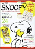 with SNOOPY (学研ムック)