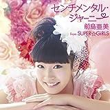 前島亜美 from SUPER☆GiRLS「センチメンタル・ジャーニー」