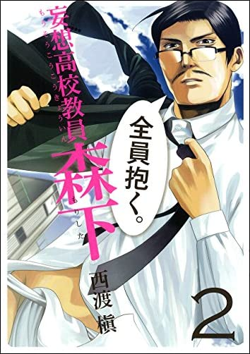 妄想高校教員 森下 2  ヤングガンガンコミックス