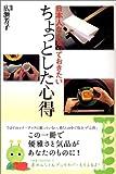 日本人なら知っておきたいちょっとした心得 知恵の森文庫