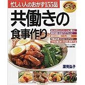 共働きの食事作り―忙しい人のおかず155品 (マイライフシリーズ特集版)