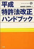 平成特許法改正ハンドブック (三省堂ローカプセルシリーズ)