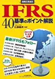 IFRS40基準のポイント解説