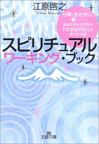 スピリチュアルワーキング・ブック (王様文庫)