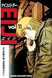 サイコメトラーEIJI(11) (講談社コミックス―Shonen magazine comics (2544巻))