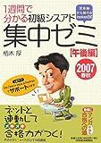 1週間で分かる初級シスアド集中ゼミ「午後編」〈2007春秋〉