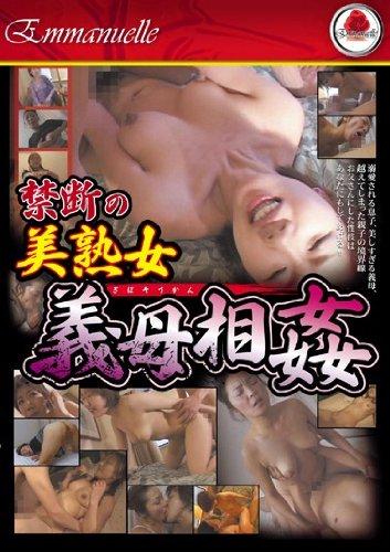 禁断の美熟女 義母相姦 エマニエル [DVD]