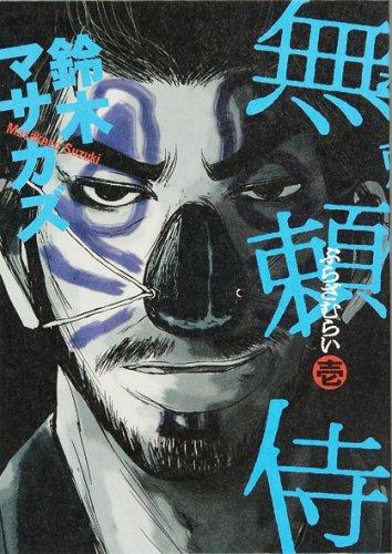 無頼侍 壱 (ビームコミックス)